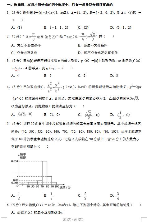2020届天津市和平区数学高考一模试题(图片版)1