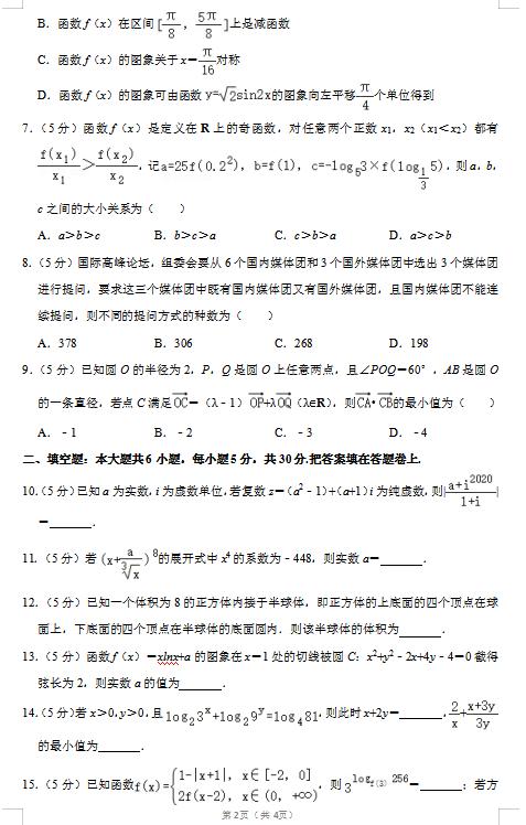 2020届天津市和平区数学高考一模试题(图片版)2