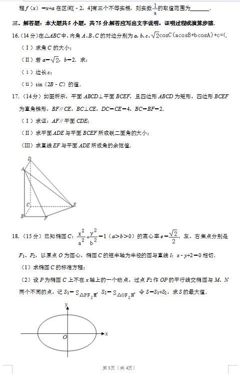 2020届天津市和平区数学高考一模试题(图片版)3