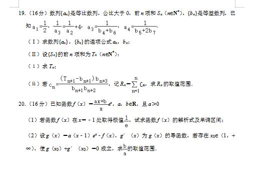 2020届天津市和平区数学高考一模试题(图片版)4