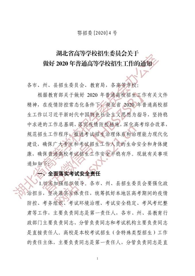 2020年湖北省高等学校招生委员会关于做好普通高等学校招生工作的通知