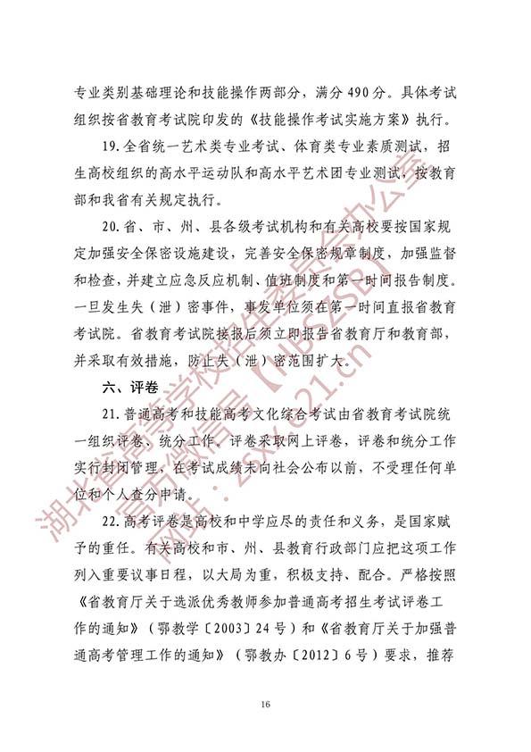 2020年湖北省普通高等学校招生工作规定