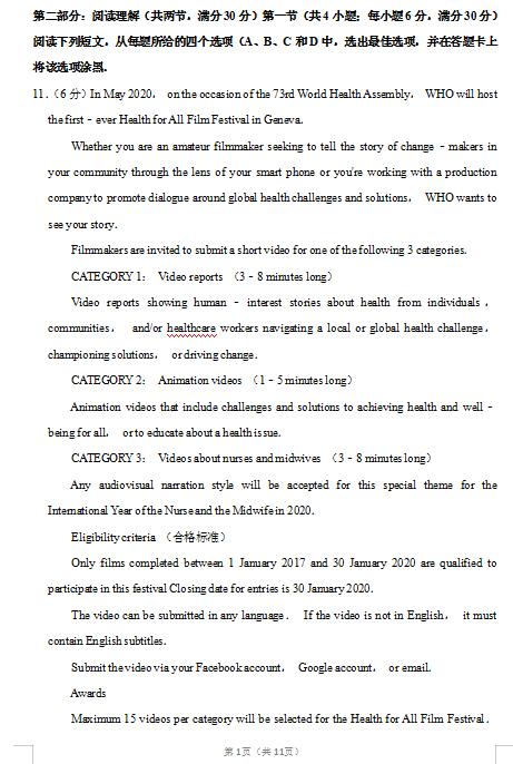 2020届湖北省荆州市沙市中学英语高考三模试题(图片版)1