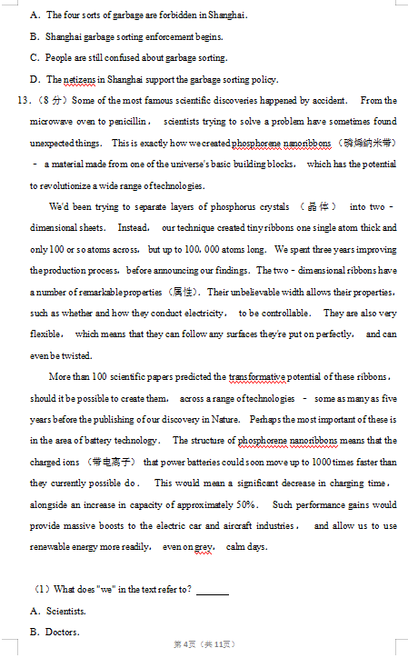 2020届湖南省邵阳市重点学校英语高考5月模拟试题(图片版)4