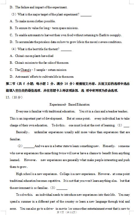 2020届湖南省邵阳市重点学校英语高考5月模拟试题(图片版)7