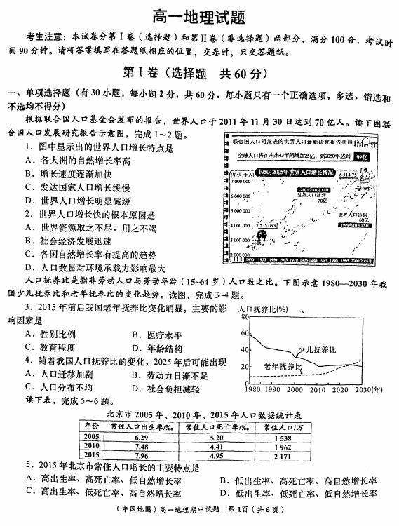 2020届陕西省汉中市部分高中高一地理下学期期中检测试题1