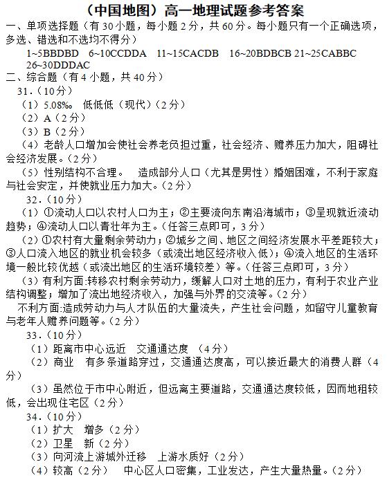 2020届陕西省汉中市部分高中高一地理下学期期中检测试题答案1