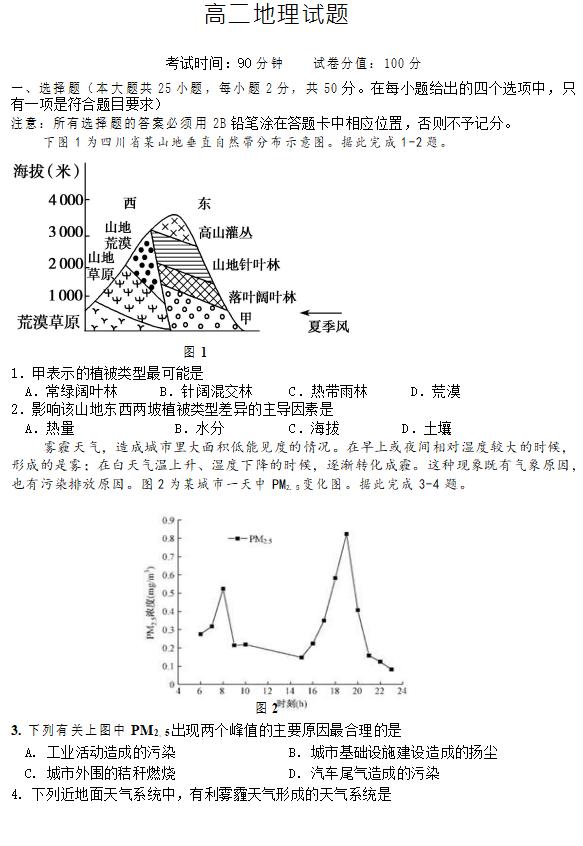 2020届安徽省蚌埠市二中高二地理下学期期中试题1