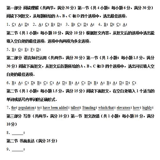 2020届云南省玉溪市英语高考二模试题答案(图片版)