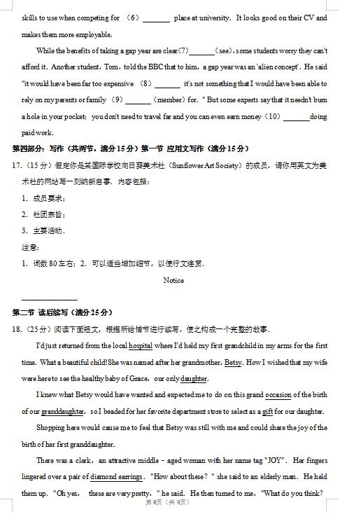 2020届浙江省七彩阳光联盟英语高考5月模拟试题(图片版)8