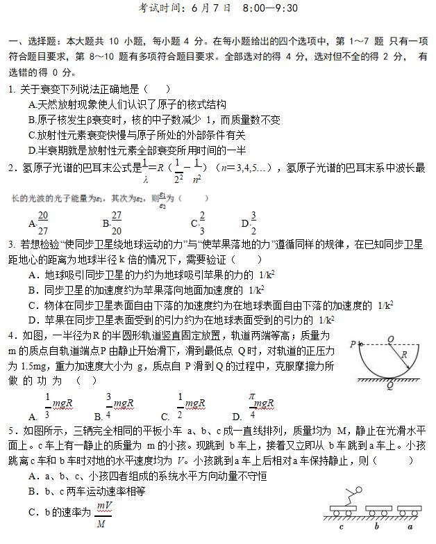 2020届湖北武汉市新洲一中高一物理下学期6月试题