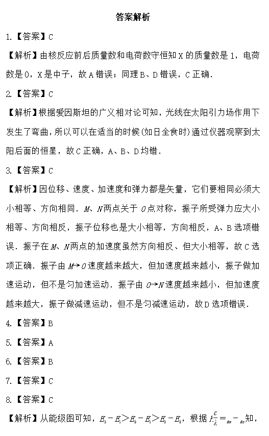 2020届河南郑州市中牟县一中高二物理下学期月考试题答案