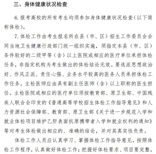 2020年宁夏回族自治区普通高等学校招生:身体健康状况检查