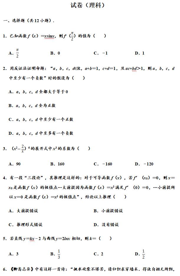 2020届黑龙江省大庆市铁人中学高二数学(理)下学期期中试题