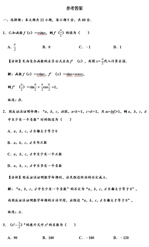 2020届黑龙江省大庆市铁人中学高二数学(理)下学期期中试题答案1