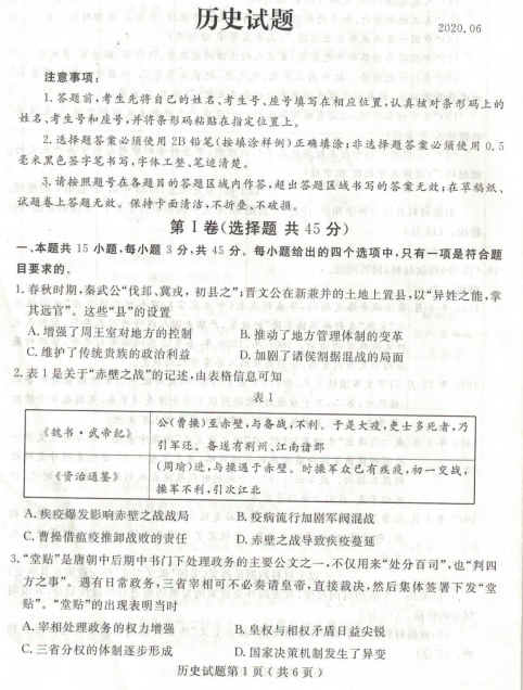 2020届山东省济宁市高三6月14三模历史考试试题(图片版)1
