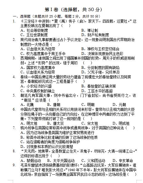 2020届陕西省榆林市绥德县绥德中学历史高三下第五次模拟试题(图片版)1
