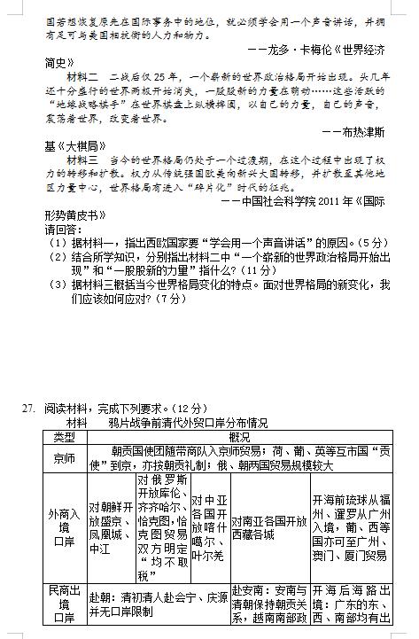 2020届陕西省榆林市绥德县绥德中学历史高三下第五次模拟试题(图片版)4