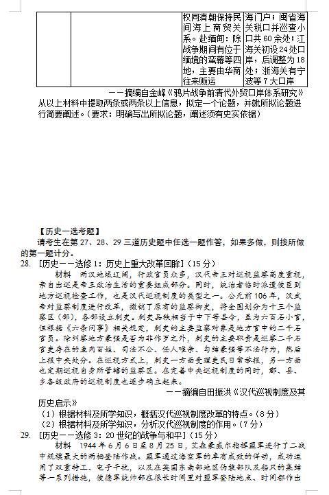 2020届陕西省榆林市绥德县绥德中学历史高三下第五次模拟试题(图片版)5