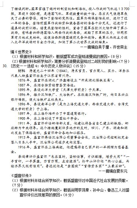 2020届陕西省榆林市绥德县绥德中学历史高三下第五次模拟试题(图片版)6