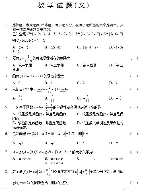 2020届陕西省榆林市绥德中学高三下数学文第五次模拟试题(图片版)1