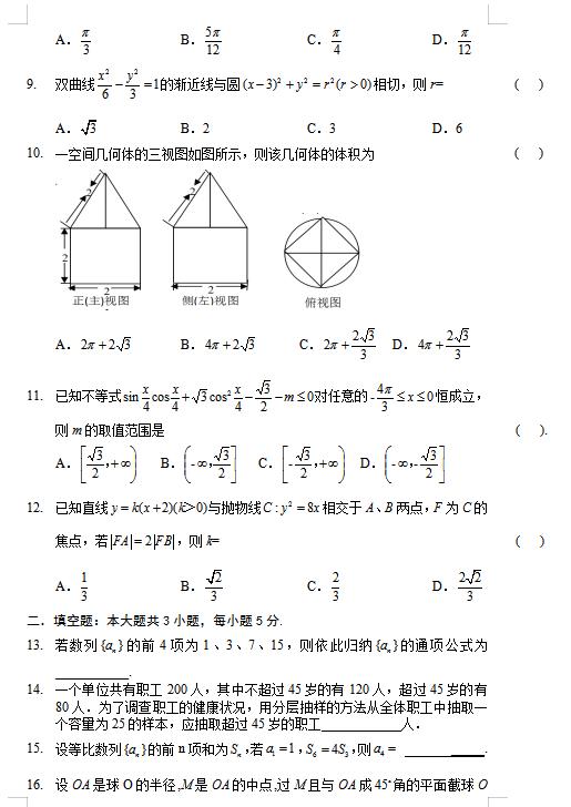 2020届陕西省榆林市绥德中学高三下数学文第五次模拟试题(图片版)2