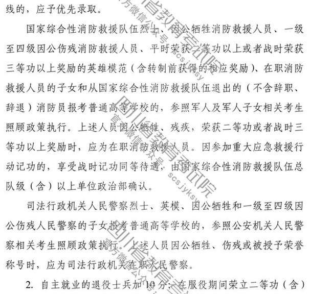 2020年四川省高考加分政策2