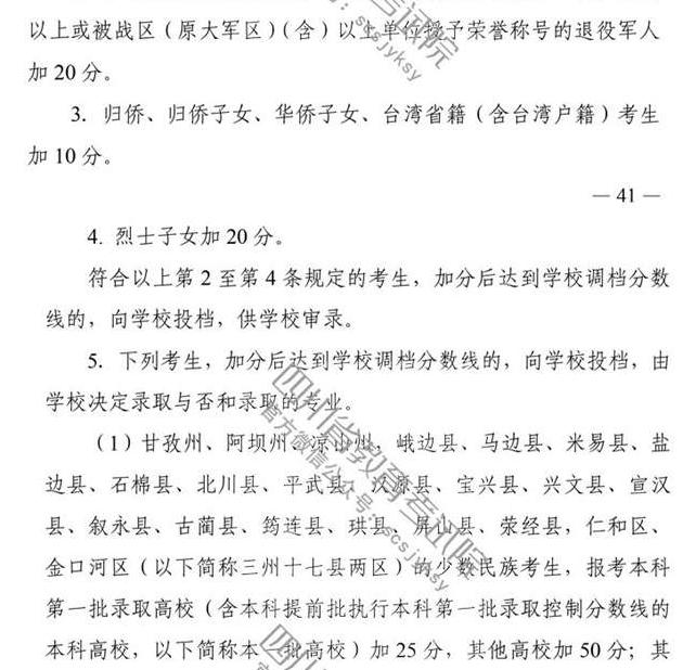 2020年四川省高考加分政策3