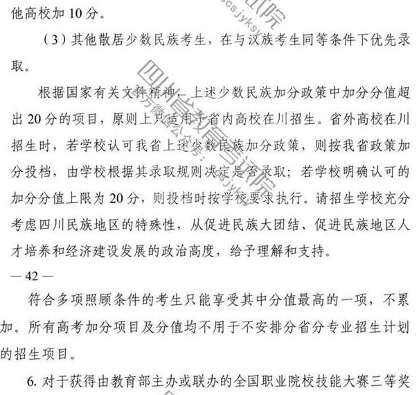 2020年四川省高考加分政策4