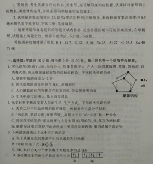 2020届山东省泰安市新泰市第二中学高三化学第四次模拟考试题(下载版)
