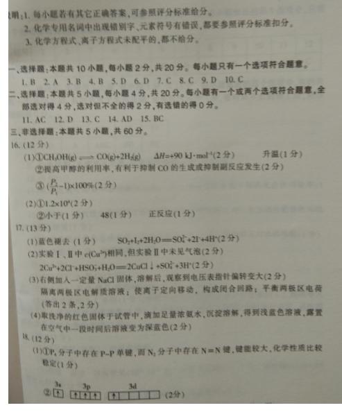 2020届山东省泰安市新泰市第二中学高三化学第四次模拟考试题答案(下载版)