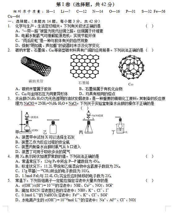 2020届陕西省榆林市绥德县绥德中学高三化学第六次模拟试题(图片版)1