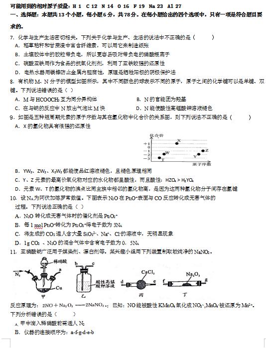 2020届西藏自治区昌都市第一高级中学高三下化学第二次模拟试题(图片版)1