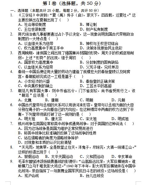 2020届陕西省榆林市绥德县绥德中学高三下历史第五次模拟考试试题(下载版)