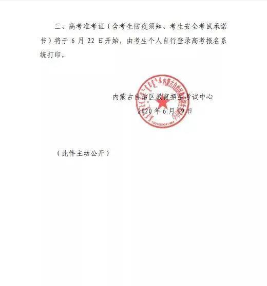 内蒙古高考打印准考证时间