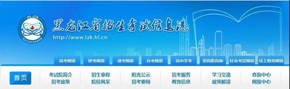 黑龙江高考打印准考证时间