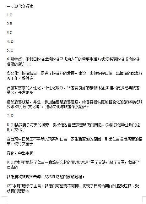 2020届江西省高考语文模拟试题答案(图片版)1