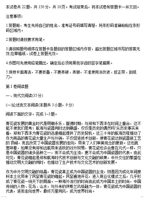 2020届宁夏高考语文模拟试题(图片版)1
