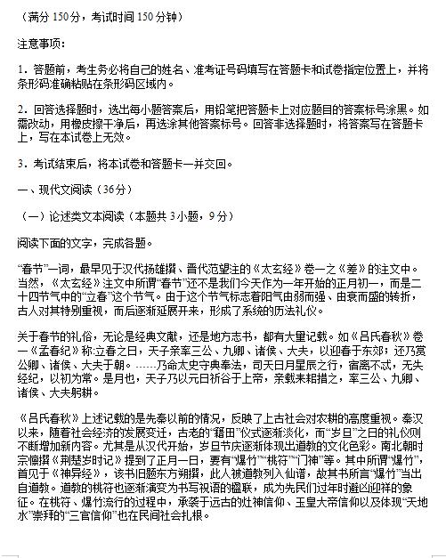 2020届山东省高考语文模拟试题(图片版)1