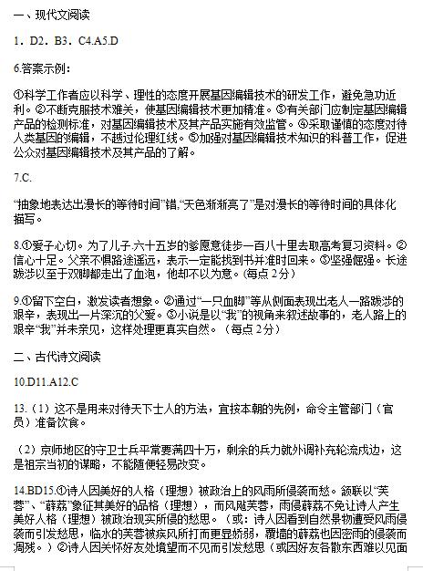 2020届山西省高考语文模拟试题答案(图片版)1