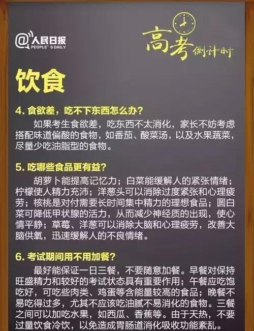25个高考考场突发事件处理及临考指南3