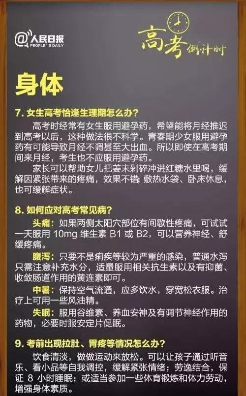 25个高考考场突发事件处理及临考指南4