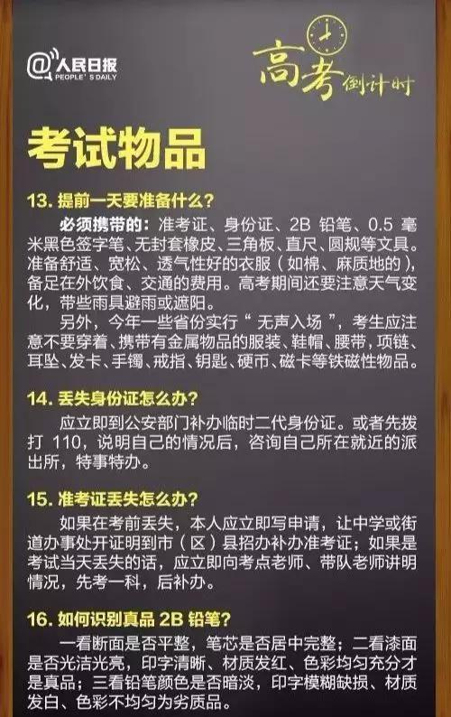 25个高考考场突发事件处理及临考指南