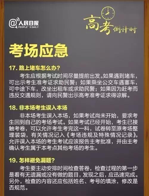 25个高考考场突发事件处理及临考指南6