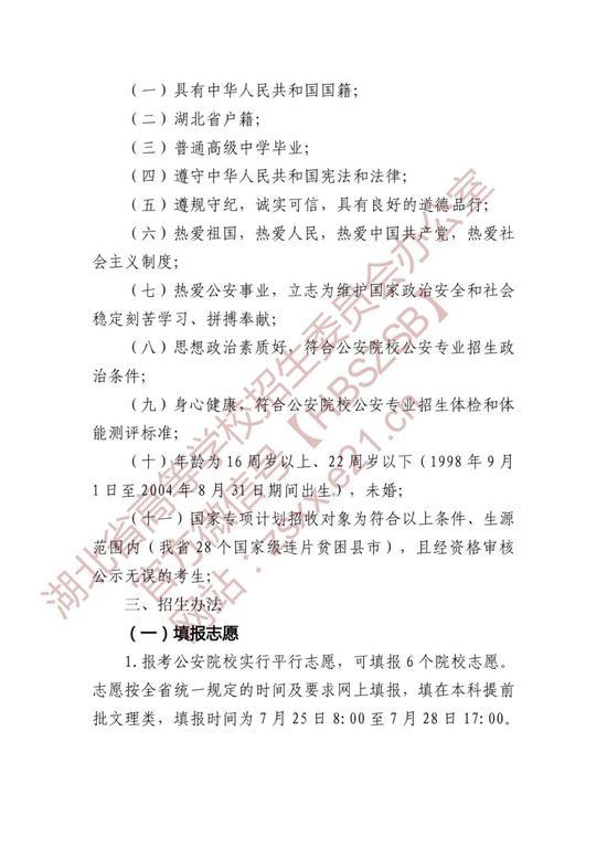 2020年湖北公安普通高等院校招生工作通知2
