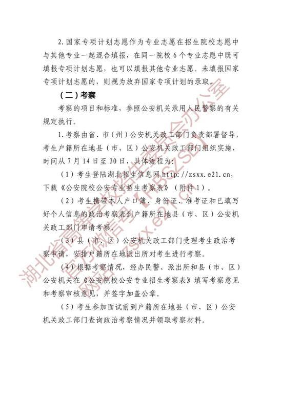 2020年湖北公安普通高等院校招生工作通知3