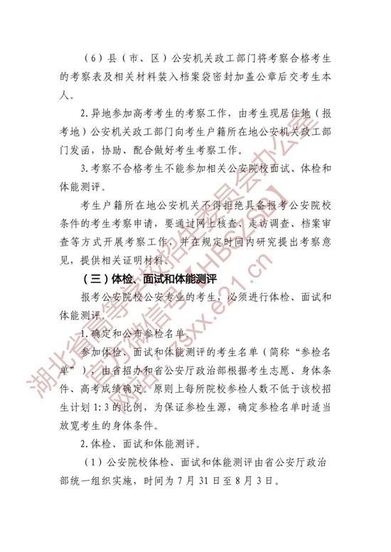 2020年湖北公安普通高等院校招生工作通知4