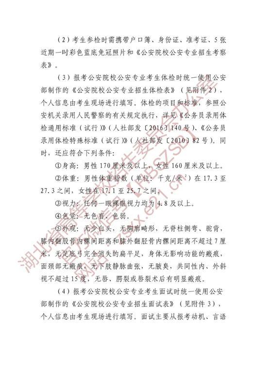 2020年湖北公安普通高等院校招生工作通知5