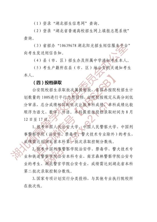 2020年湖北公安普通高等院校招生工作通知7