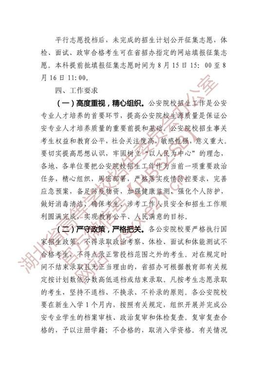 2020年湖北公安普通高等院校招生工作通知8